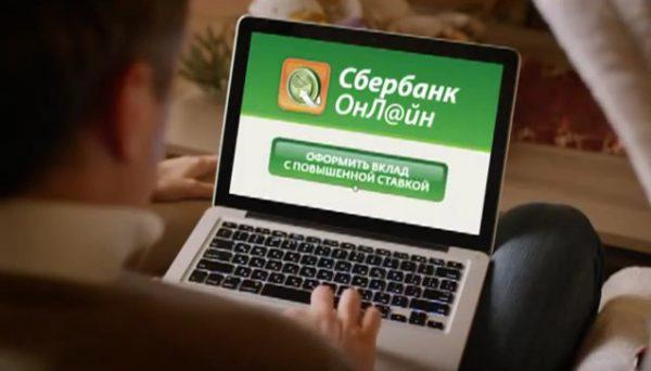 1499763867_sberbank-vklady-fizicheskih-lic-2018-procenty-po-vkladam-2
