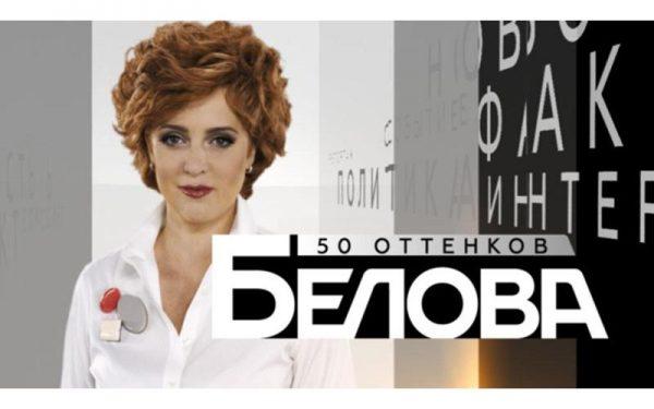 """Телеведущая ведет проект """"50 оттенков Белова"""""""