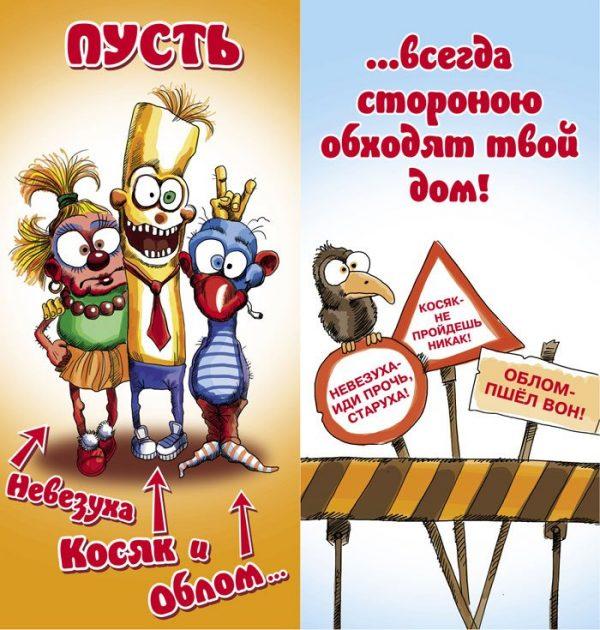 1508528117_prikolnye-otkrytki-muzhchine-6