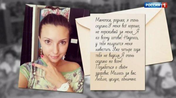 Накануне суда Мария выслала письмо своей матери