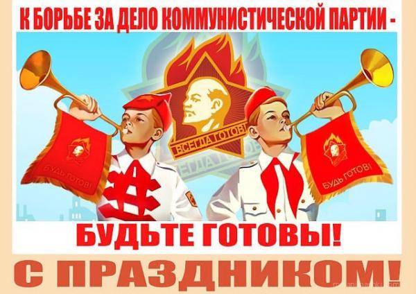 День пионерии 2018 в России