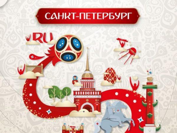 Чемпионат мира по футболу в Санкт-Петербурге