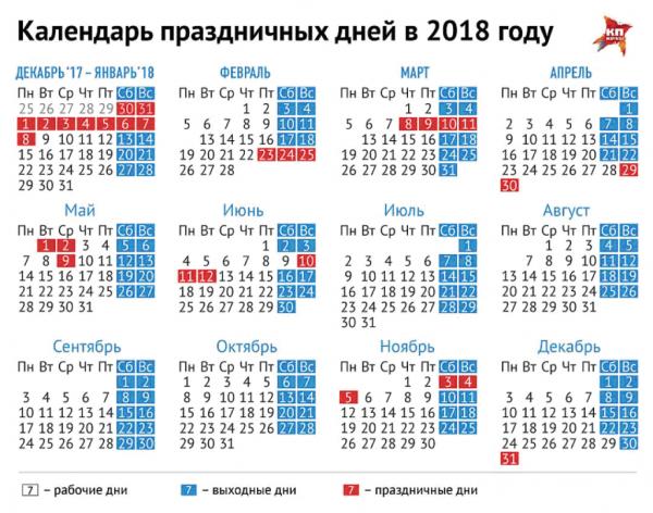 Календарь праздничных дней на 2018 год