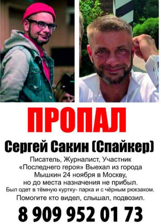 Сергей пропал без вести в ноябре 2017 года