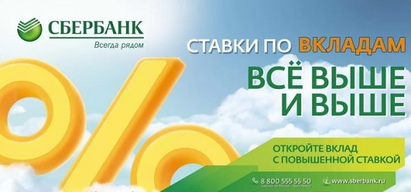 Вклады в Сбербанк для физических лиц в 2018 году в рублях на сегодня DIWIS
