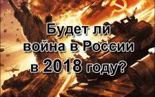 Voyna-v-rossii-2018-1024x768