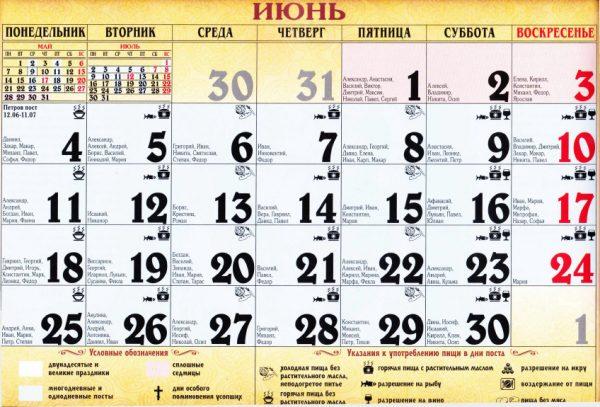 cerkovnii_kalendar_na_iun_2018