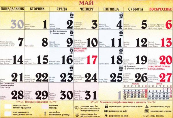 cerkovnii_kalendar_na_may_2018