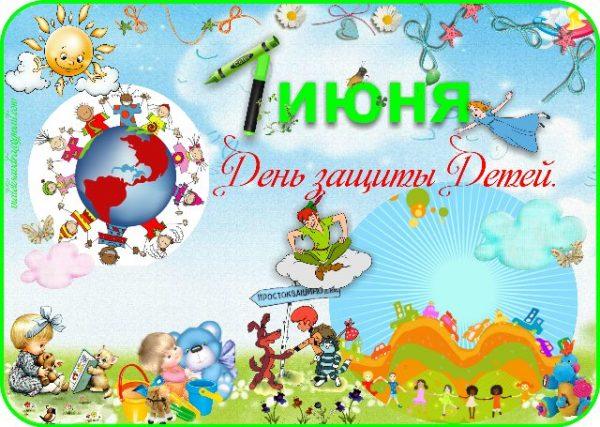 Поздравительный плакат с Днем защиты детей