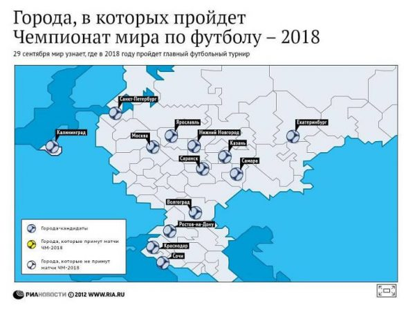 Города ЧМ по футболу 2018 на карте