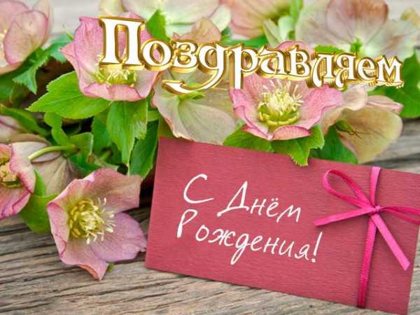ochen-krasivoe-pozdravlenie-s-dnem-rozhdeniya-dlya-zhencshiny-v-proze_0
