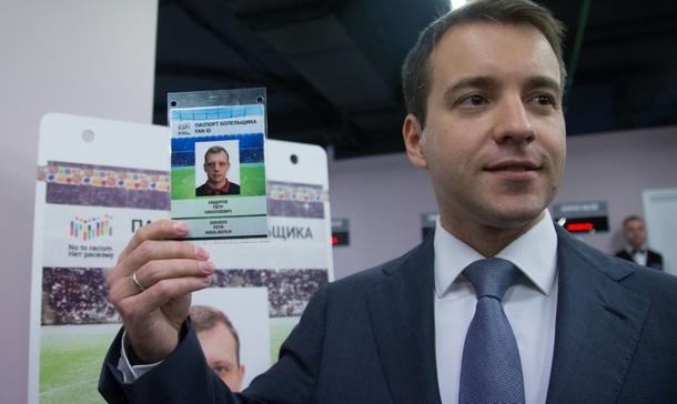 Как получить паспорт болельщика на Чемпионат мира по футболу