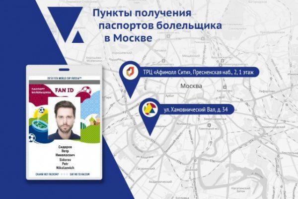 Пункты в Москве где можно получить паспорт болельщика