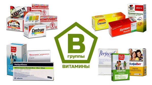Комплексы содержащие витамины группы В