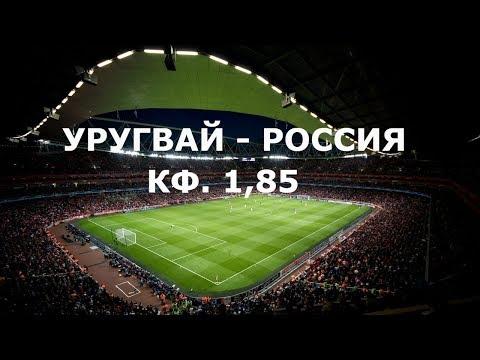 Россия - Уругвай 258 июня 2018: коэффициент