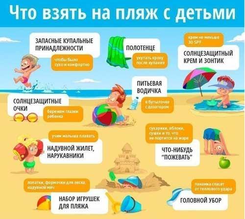 Что может понадобится на пляже с ребенком