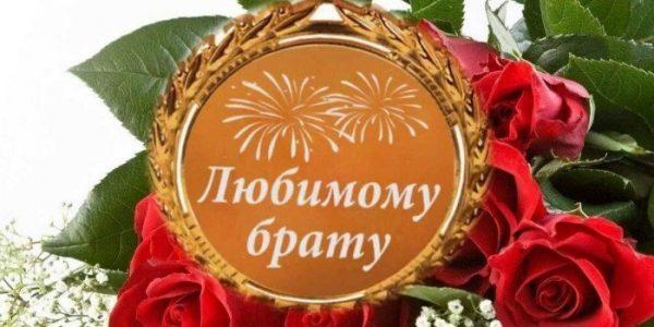 1454659848_pozdravleniya-s-dnem-rozhdeniya-bratu