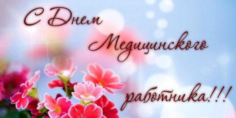 1491937050_pozdravleniya-s-dnem-medika-2017