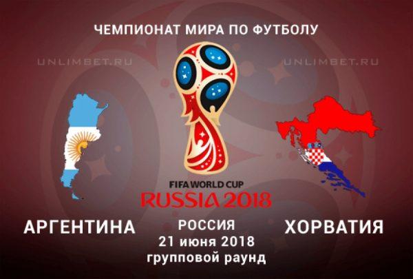 Матч Аргентина - Хорватия