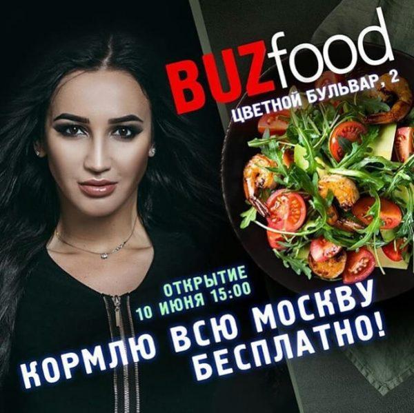 Ольга Бузова пообещала накормить всю Москву бесплатно
