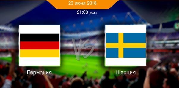 Германия – Швеция: прогноз на матч