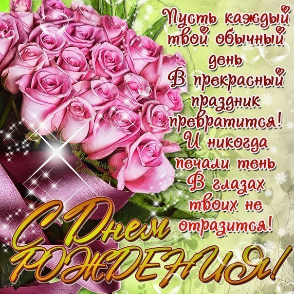 pozdravlenija_tete_ot_plemjannicy_s_dnem_rozhdenija