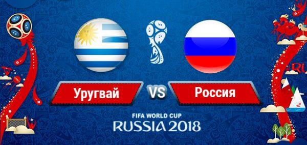 Матч Россия - Уругвай