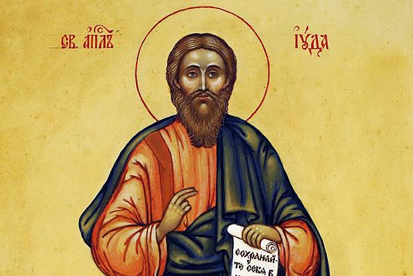 Апостола Иуды Иаковлева, брата Господня