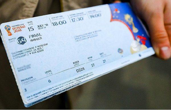Как выглядит билет на финальный матч