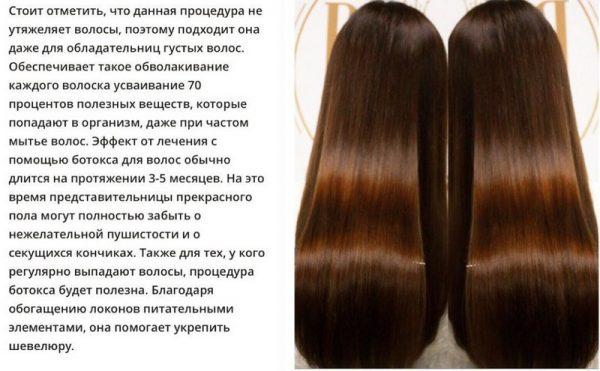 Преимущества ботокса для волос