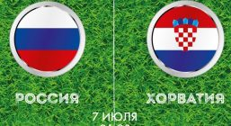 Матч Россия-Хорватия ЧМ 2018