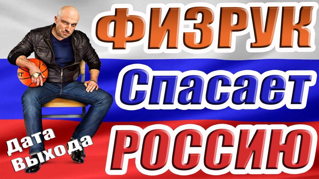 «Физрук спасает Россию»