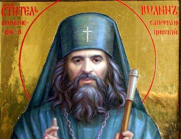 День Святителя Иоанна Чудотворца (Максимовича), архиепископа Шанхайского и Сан-Францисского