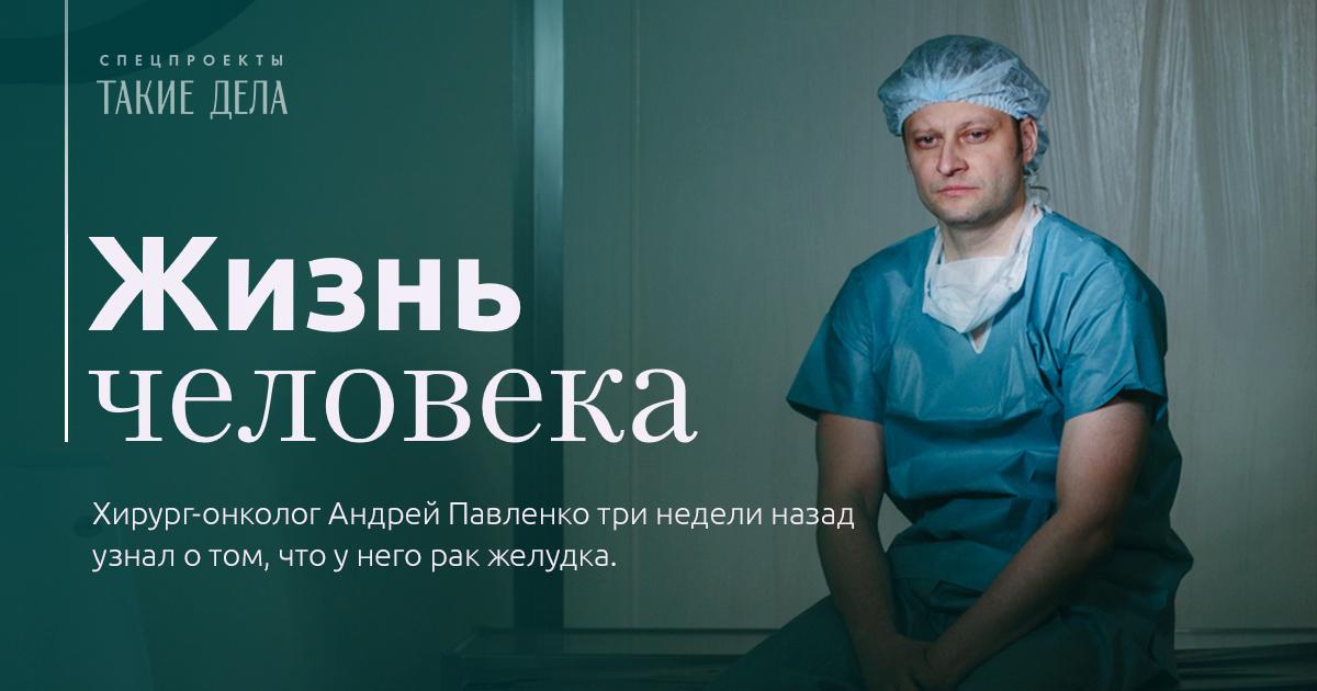 Лечение рака по методу Шевченко