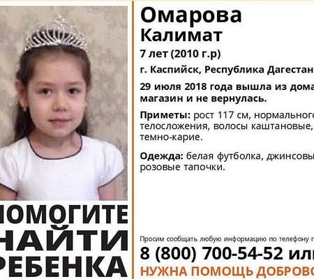 По городу распространяют листовки с описанием Калимат Омаровой