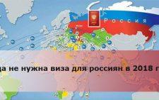 15295736531kuda-ne-nuzhna-viza-dlya-rossiyan-v-2018-godu