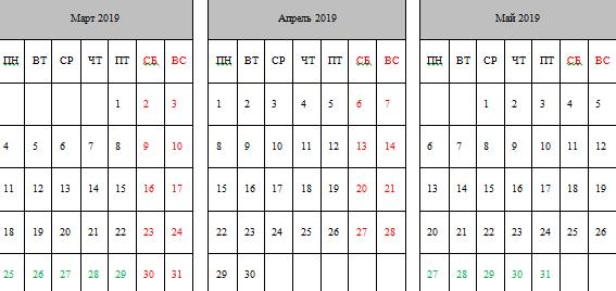 Учебный календарь учителя на 2018-2019 год с праздниками и выходными