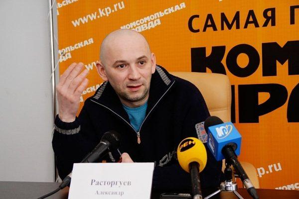 Александ Расторгуев