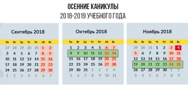 Календарь школьных каникул