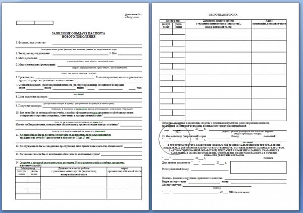 Заявление на получение загранпаспорта