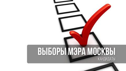 vybory-mjera-moskvy-2018