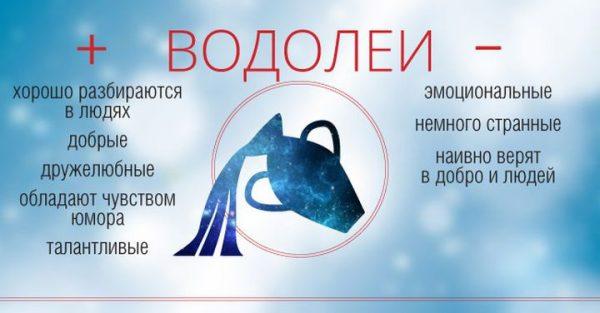 Гороскоп для Водолея