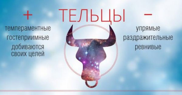 Гороскоп Тельца