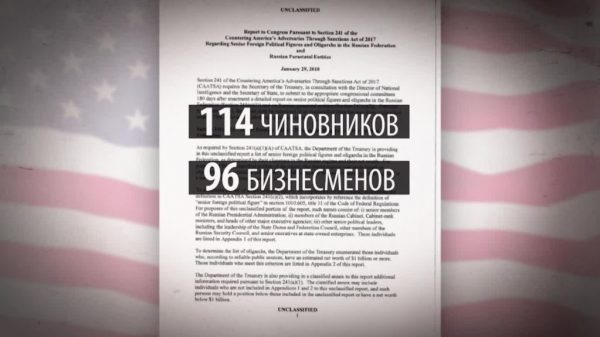 Минфин США опубликовал список из 210 чиновников и бизнесменов из РФ, которым грозят санкции