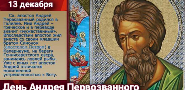 День Андрея Первозванного в 2018 году: когда будет, традиции и приметы