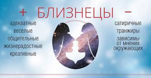 Гороскоп Близнецов