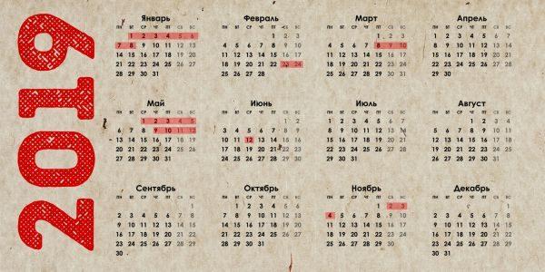 Официальные праздники