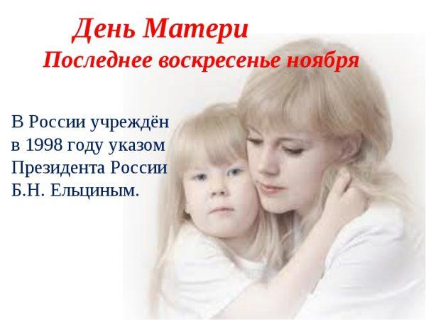 Какого числа День матери?
