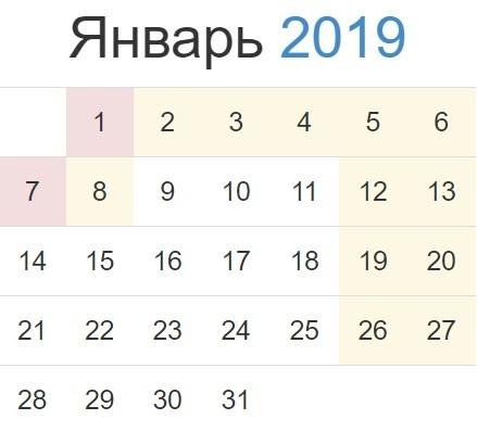 Как отдыхаем в декабре 2018 и январе 2019?