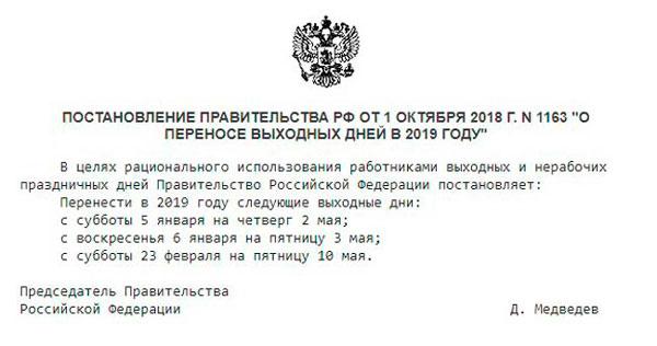 Постановление Правительства о переносе выходных в 2019 году